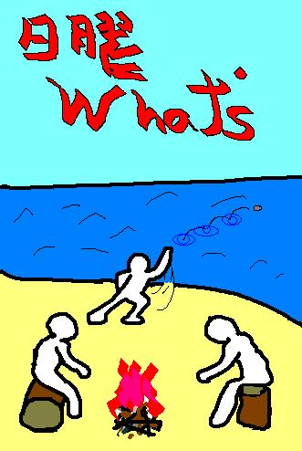 日曜ワッツ IN そこらへんの浜。