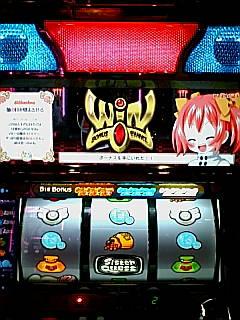いきなりWIN!!